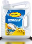 GRANTT发动机清洗油